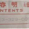 90313-329-000 SCHUBMUTTER B, 3MM